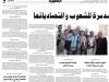 Jemenski časopis-intervju-27jan2010-1